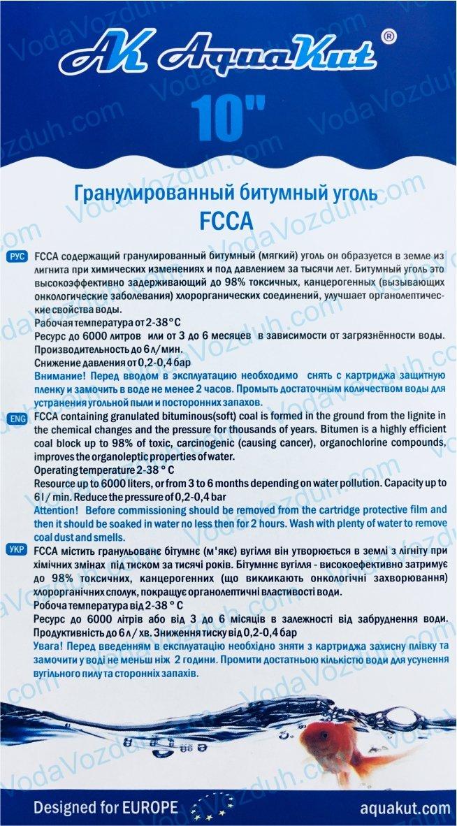 """AquaKut FCCA 10"""" инструкция"""