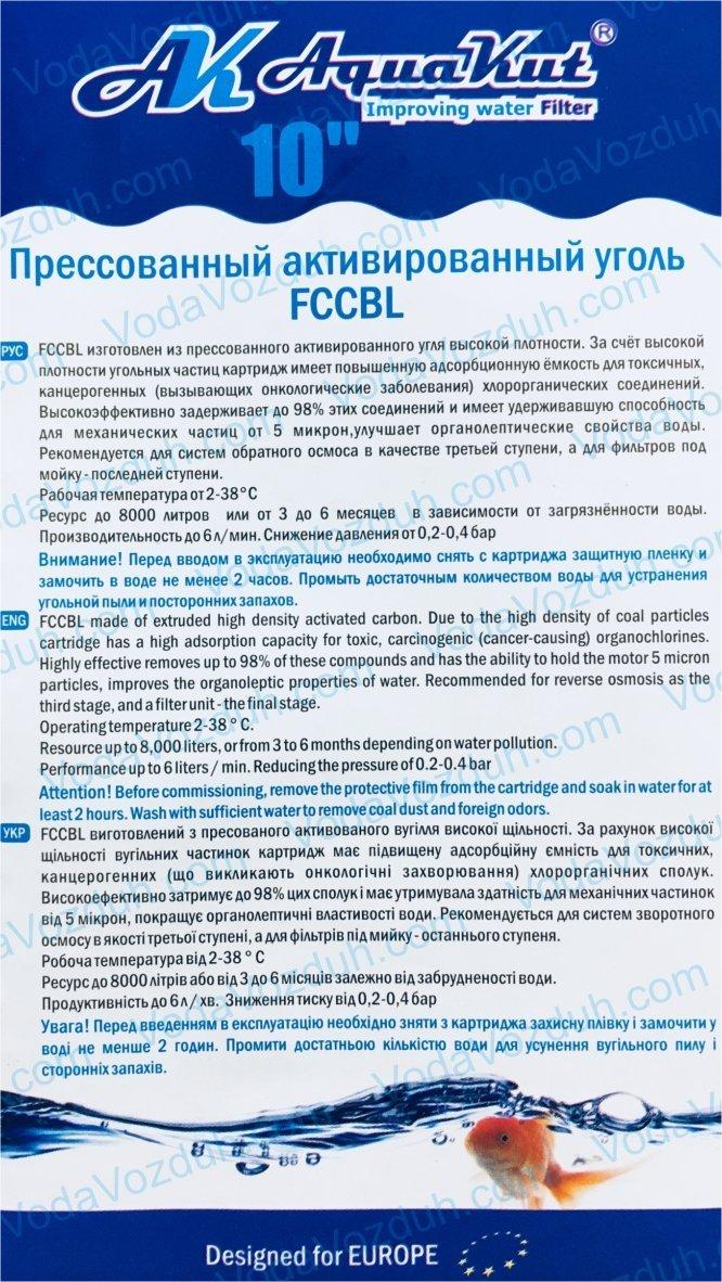 "AquaKut FCCBL 10"" инструкция"