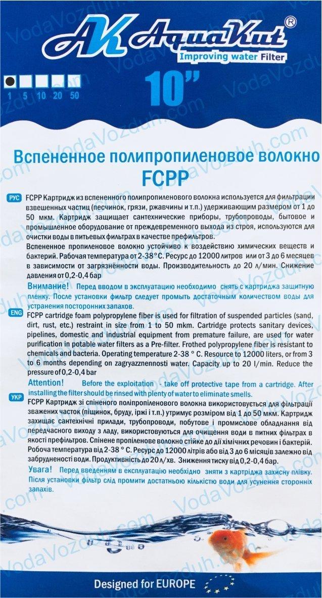 """AquaKut FCPP 10"""" 1 мкм инструкция"""
