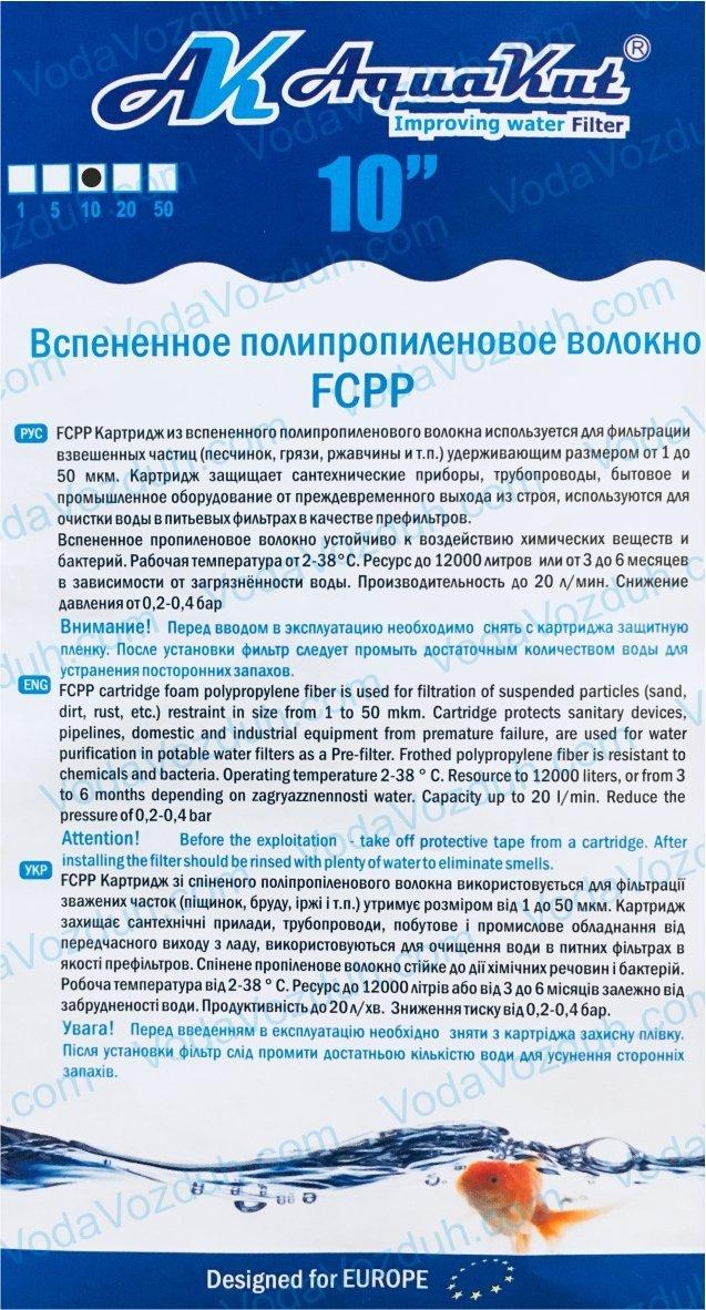 """AquaKut FCPP 10"""" 10 мкм инструкция"""