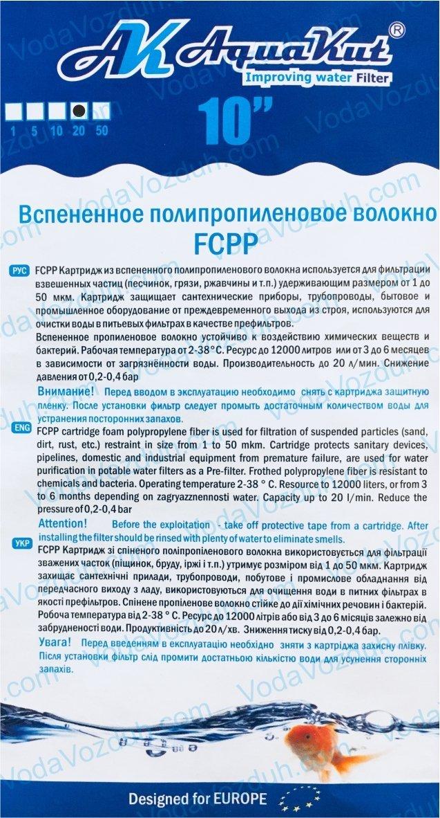 """AquaKut FCPP 10"""" 20 мкм инструкция"""