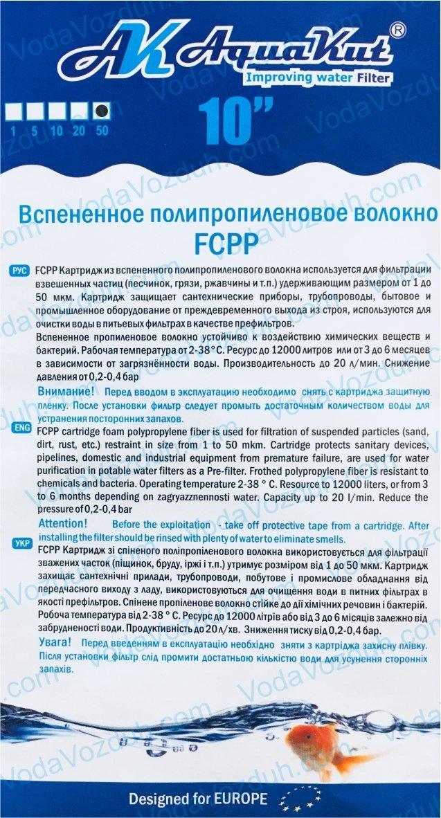 """AquaKut FCPP 10"""" 50 мкм инструкция"""