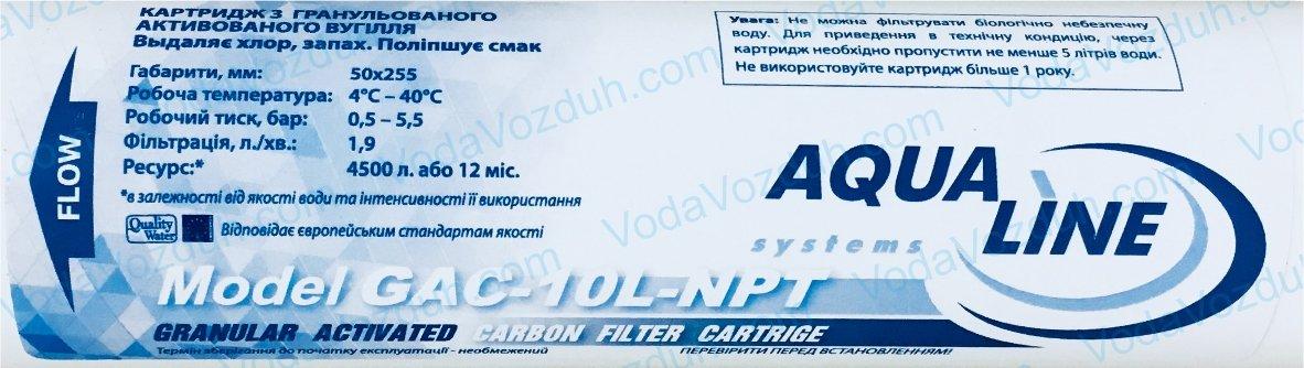 Aqualine GAC-10L-NPT инструкция