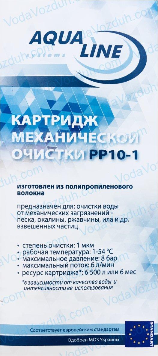 Aqualine PP1-1025 инструкция к картриджу