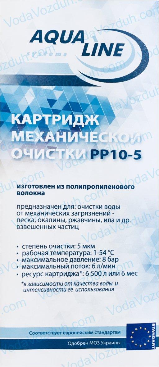 Aqualine PP5-1025 инструкция