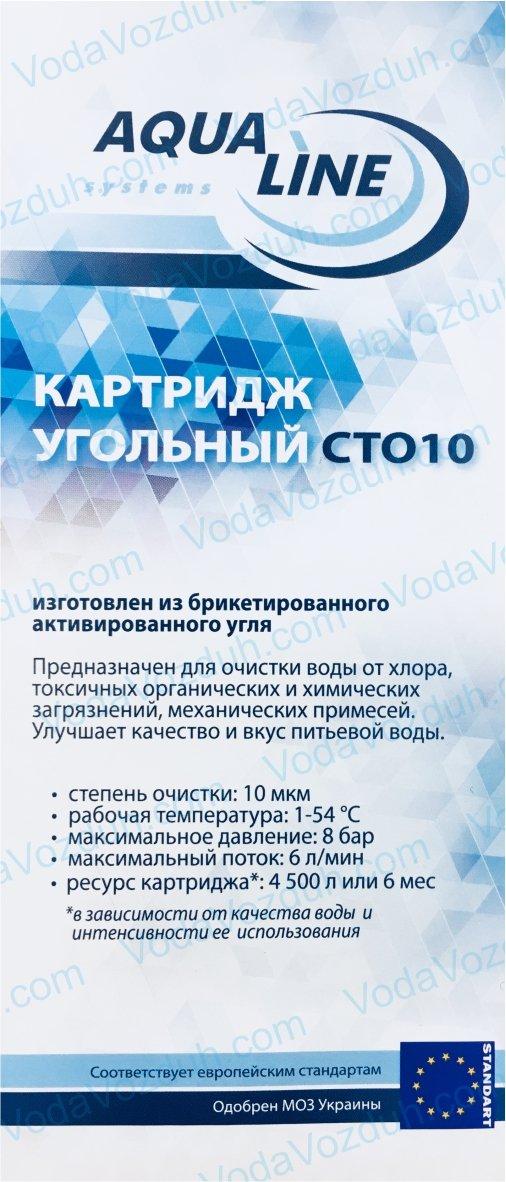 Aqualine CTO-1025 инструкция