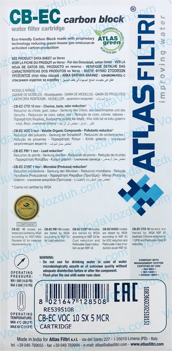 Atlas Filtri CB-EC инструкция