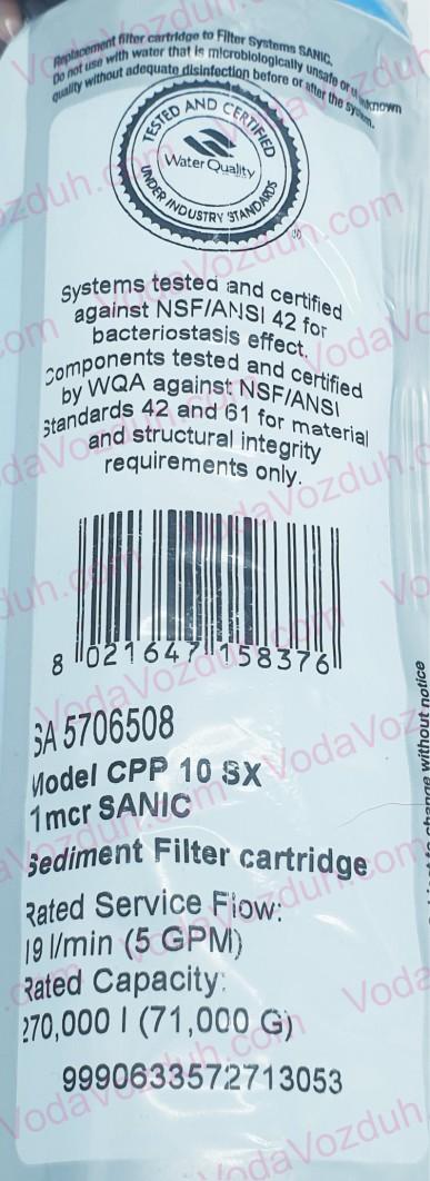 ATLAS filtri CPP 10 SX 1 mcr Sanic инструкция