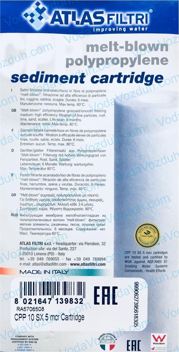 Atlas Filtri CPP 10 SX инструкция