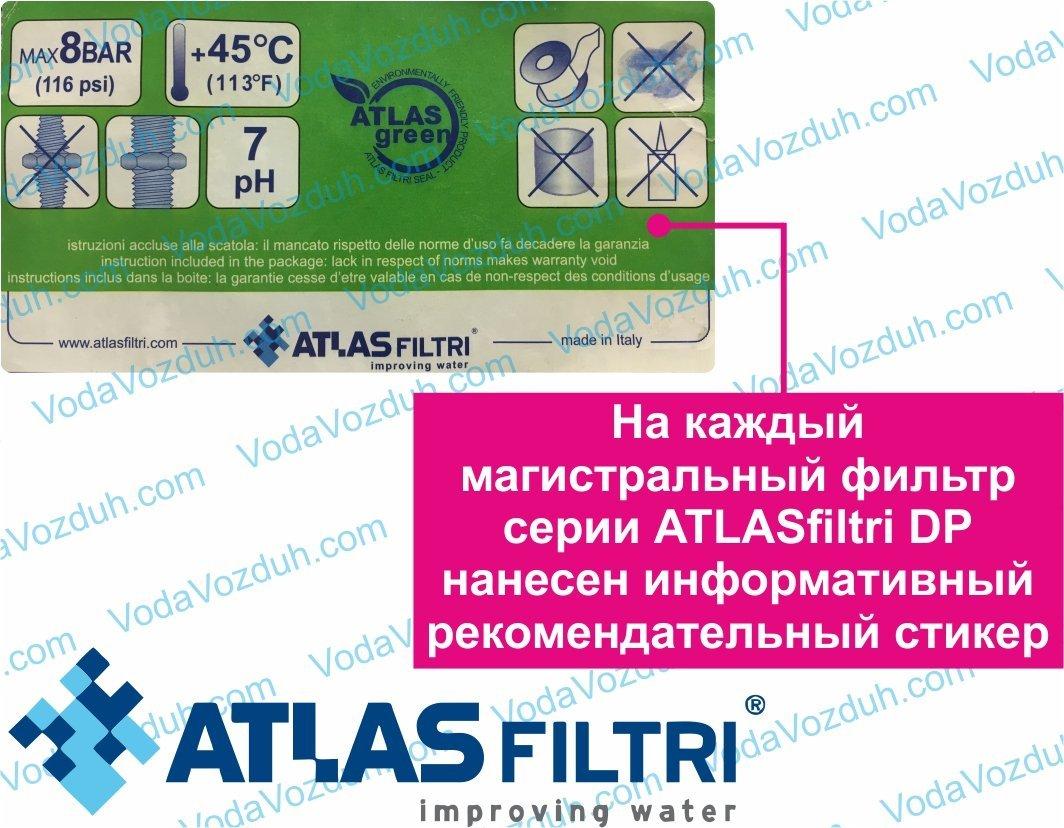 магистральный фильтр Atlas filtri характеристики