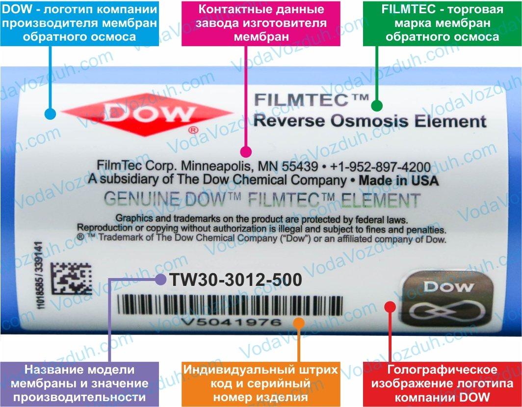 Filmtec TW30-3012-500 мембрана