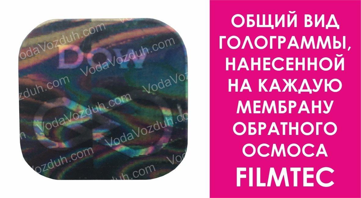 Filmtec мембрана