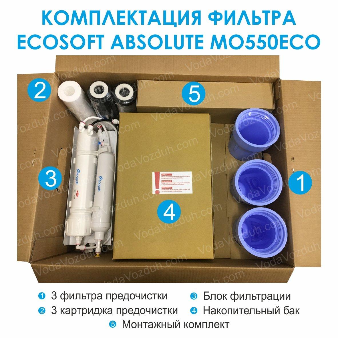 Ecosoft Absolute 5-50 MO550ECO комплектация