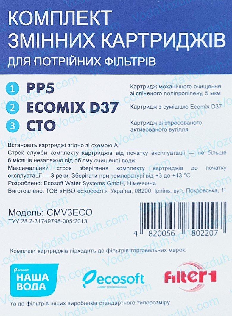 Комплект Ecosoft CMV3ECO инструкция