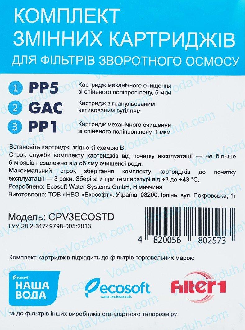 Ecosoft CPV3ECOSTD инструкция