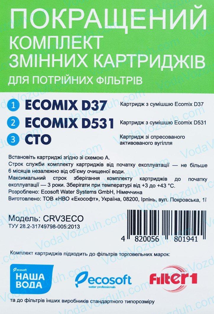 Комплект Ecosoft CRV3ECO - инструкция