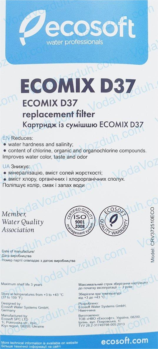 Ecosoft Ecomix D37 картридж