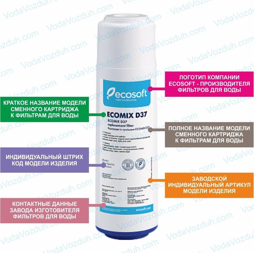 Ecosoft Ecomix D37 CRV372510ECO