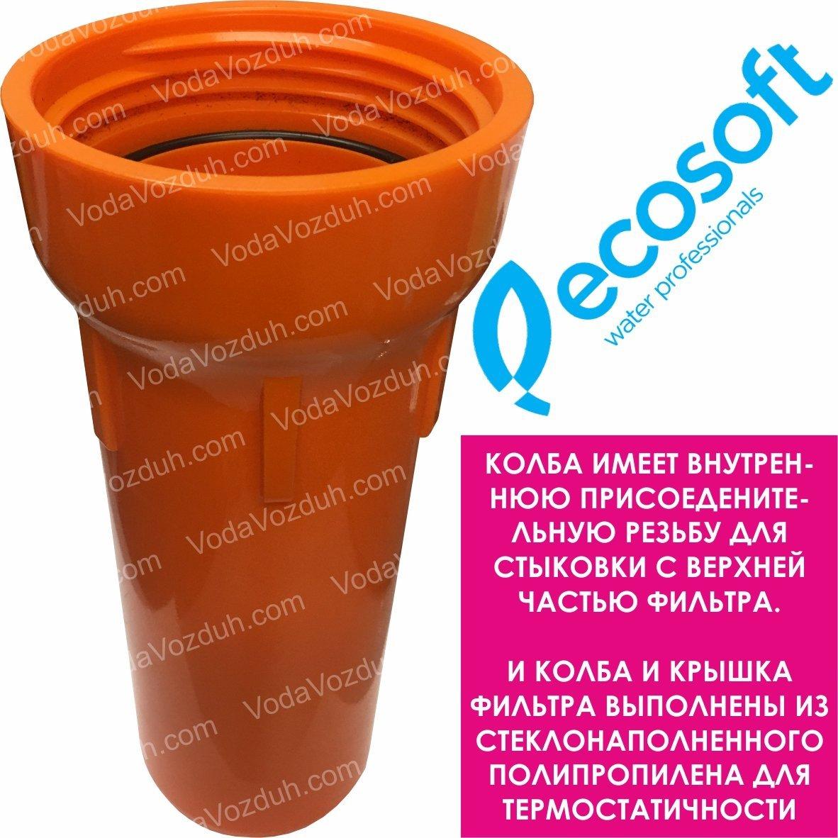 Ecosoft FPV34HWECO фильтр