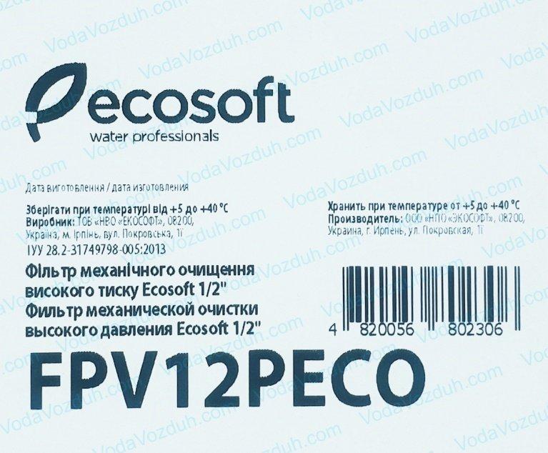 Фильтр для холодной воды Ecosoft FPV12PECO