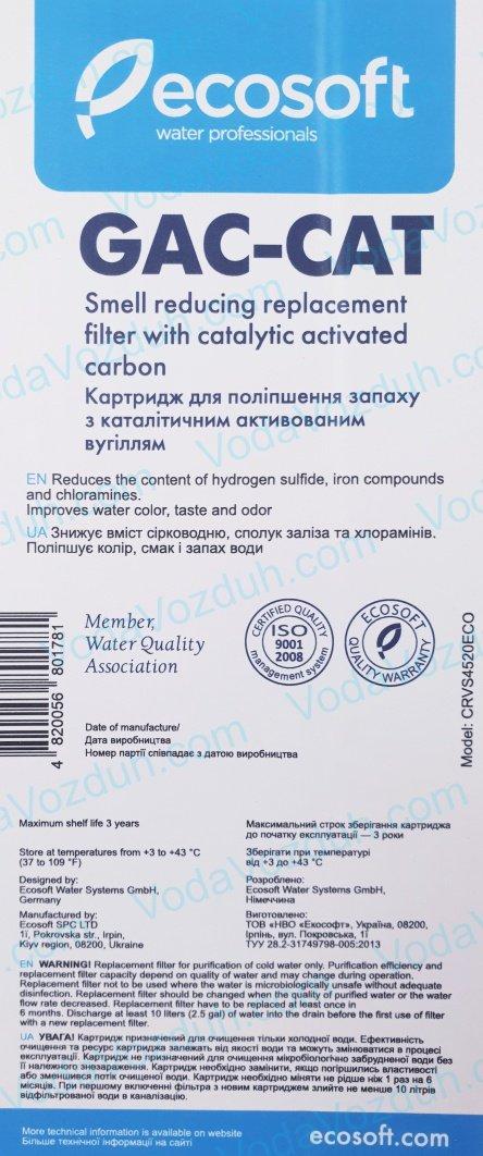 Ecosoft GAC-CAT CRVS4520ECO инструкция