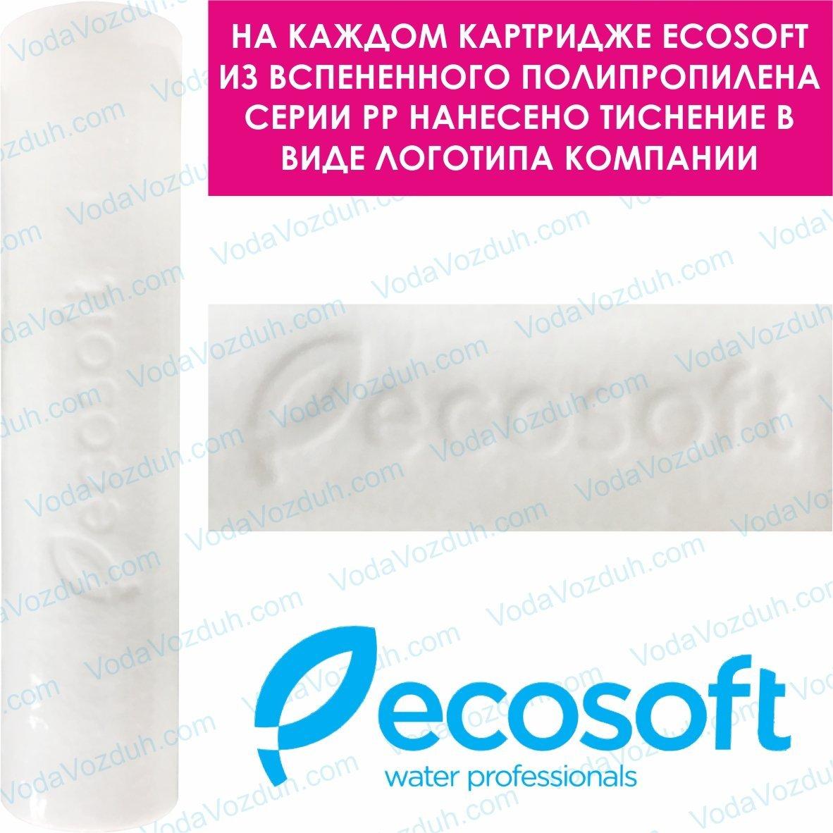 Ecosoft PP20 полипропиленовый картридж