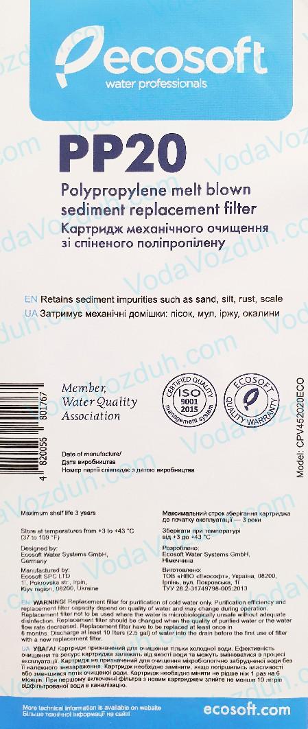 Ecosoft PP20 CPV452020ECO инструкция