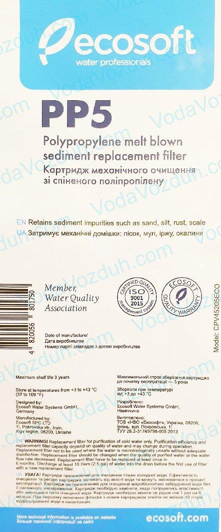 Ecosoft PP5 CPV45205ECO инструкция