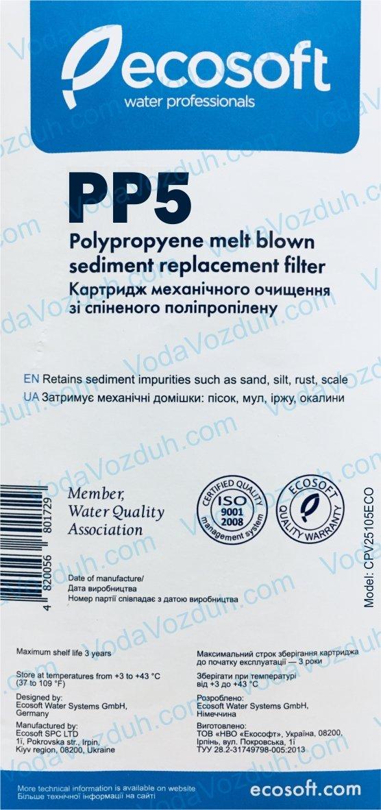 Ecosoft PP20 инструкция