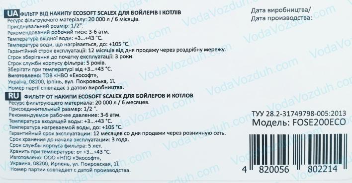 Ecosoft Scalex FOSE200ECO инструкция