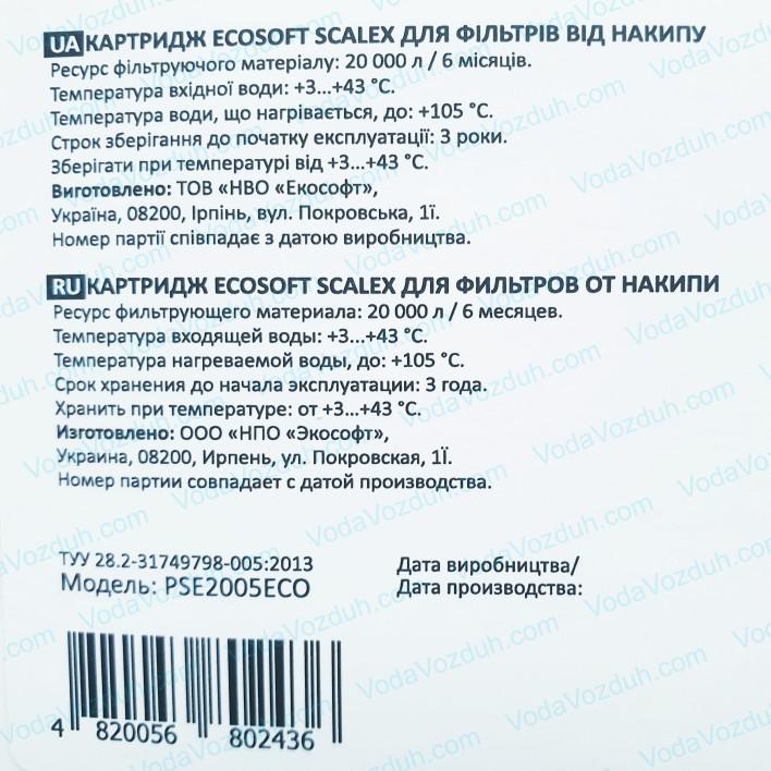 Ecosoft Scalex PSE2005ECO инструкция