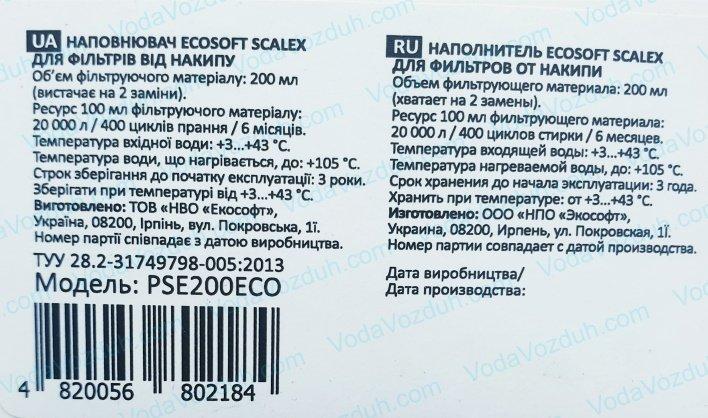 Ecosoft Scalex PSE200ECO наполнитель инструкция