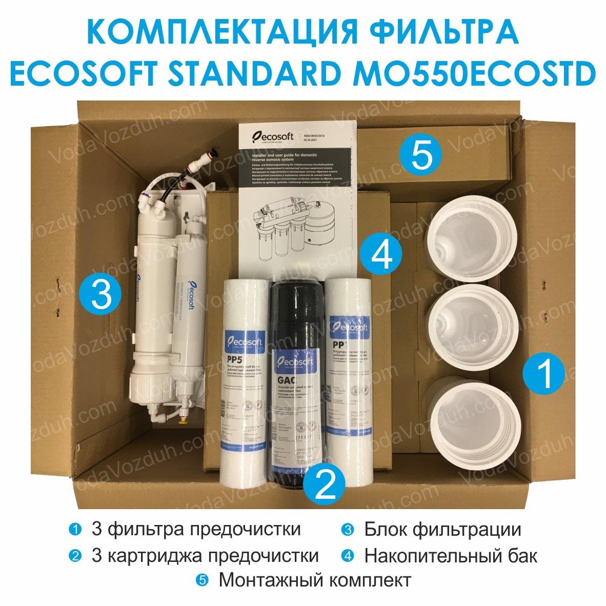 Ecosoft Standard5-50 MO550ECOSTD комплектация