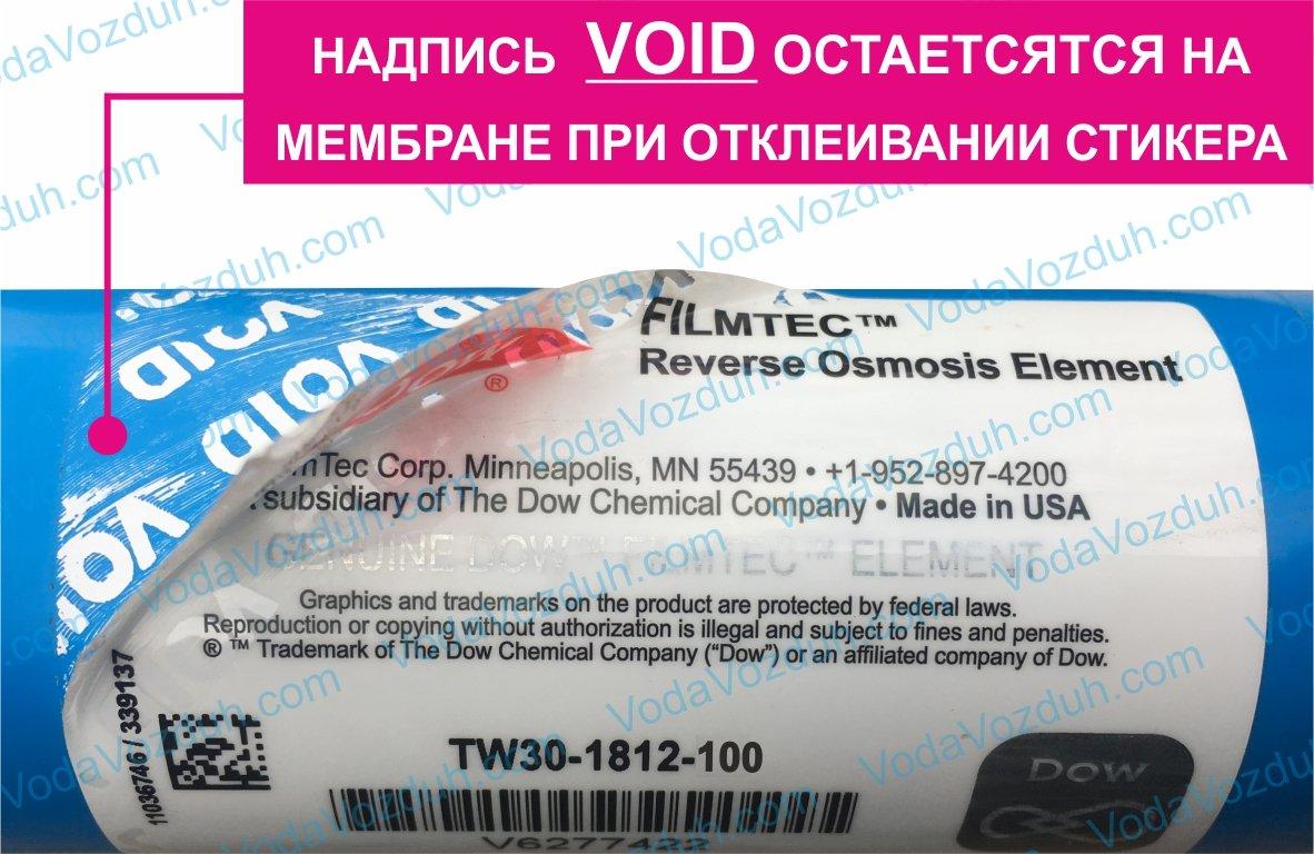 Filmtec 100 GPD