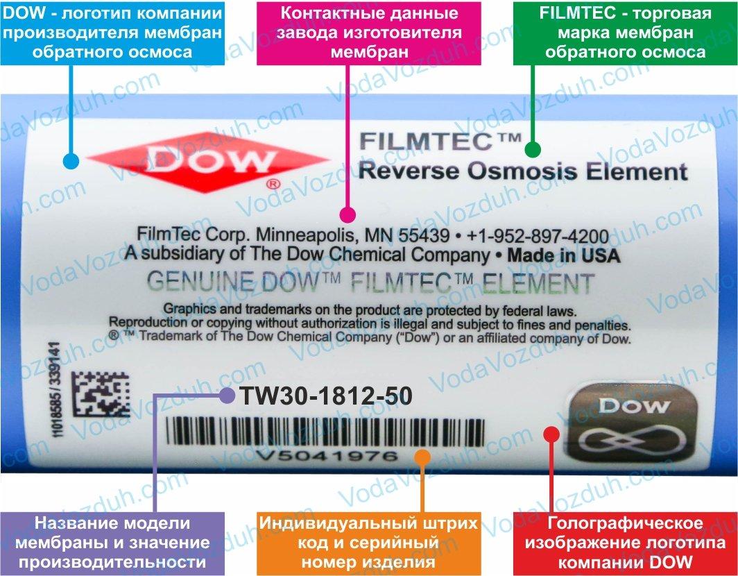 Filmtec TW30-1812-50 мембрана обратного осмоса