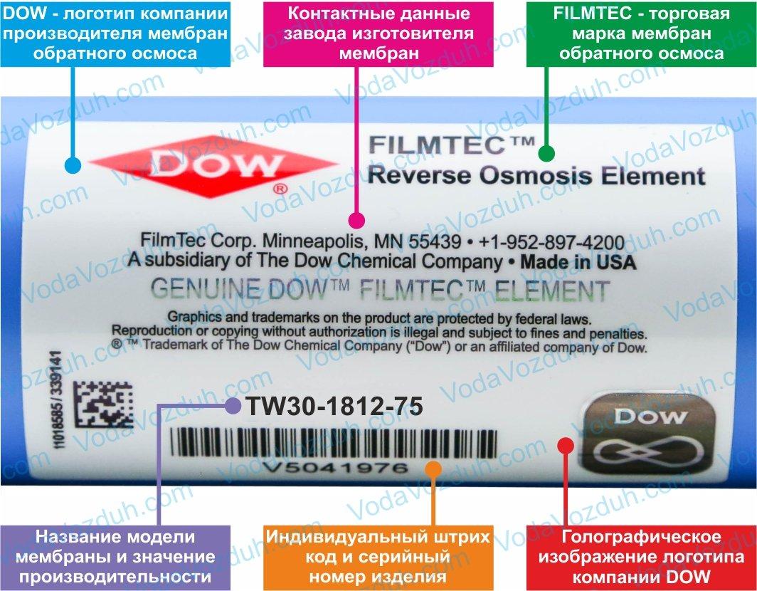 Filmtec TW30-1812-75 мембрана