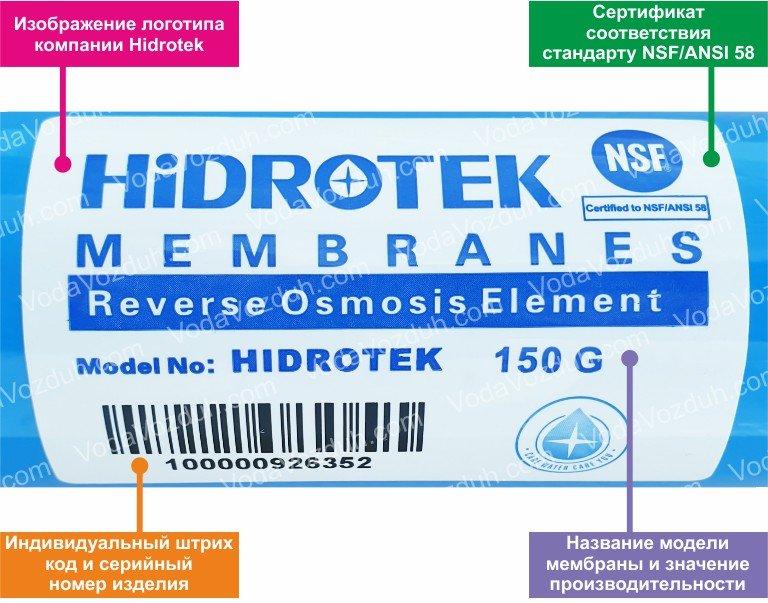 Hidrotek TW30-2012-150G 150 GPD мембрана