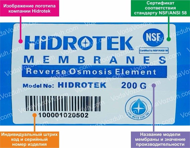 Hidrotek TW30-3012-200G 200 GPD мембрана