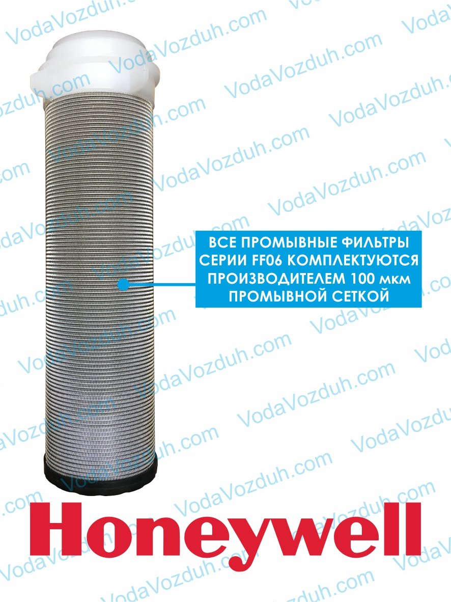 Honeywell FF06-1/2AA FF06 сетка к фильтру