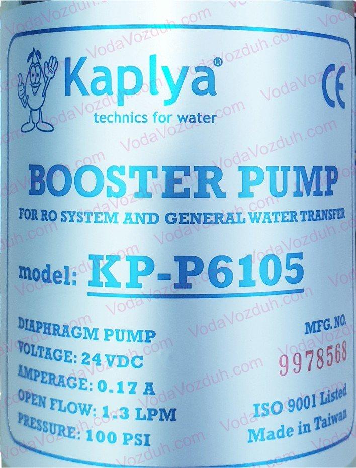 Kaplya KP-P6105 помпа обратного осмоса