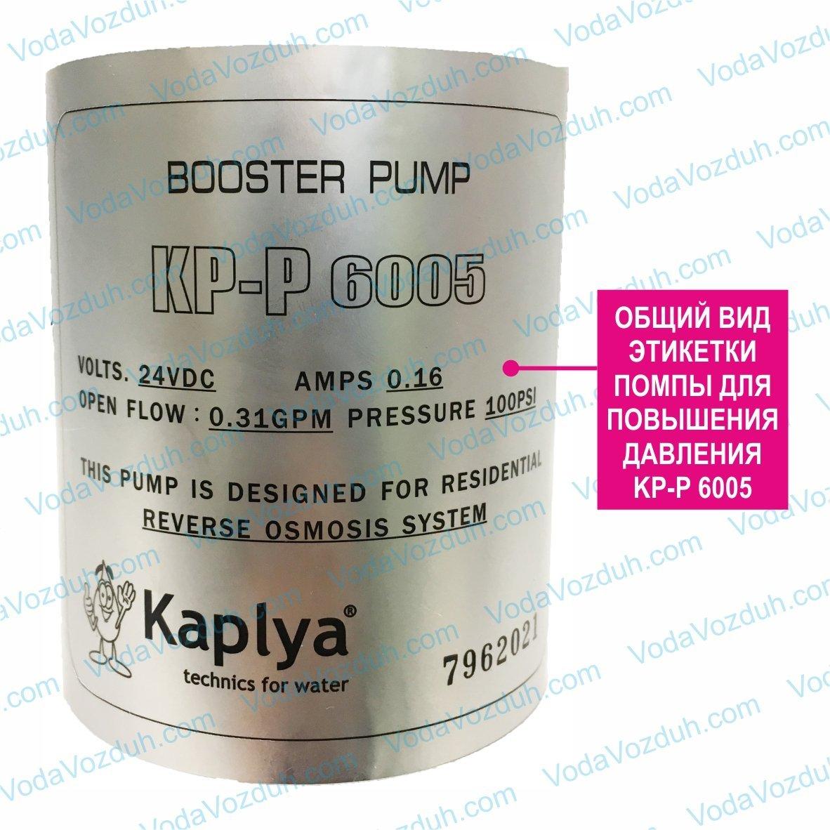 Kaplya KP-P 6005