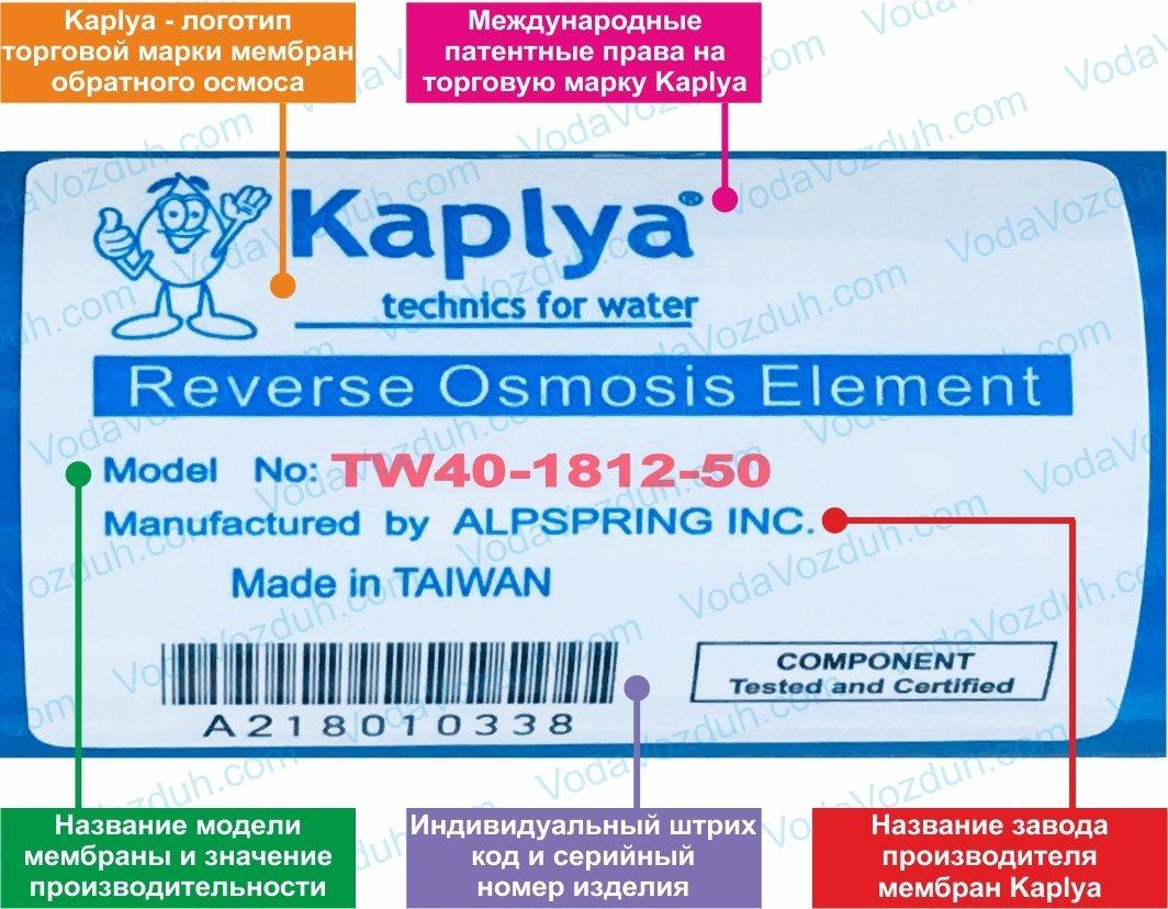 Kaplya TW40-1812-50 50 GPD