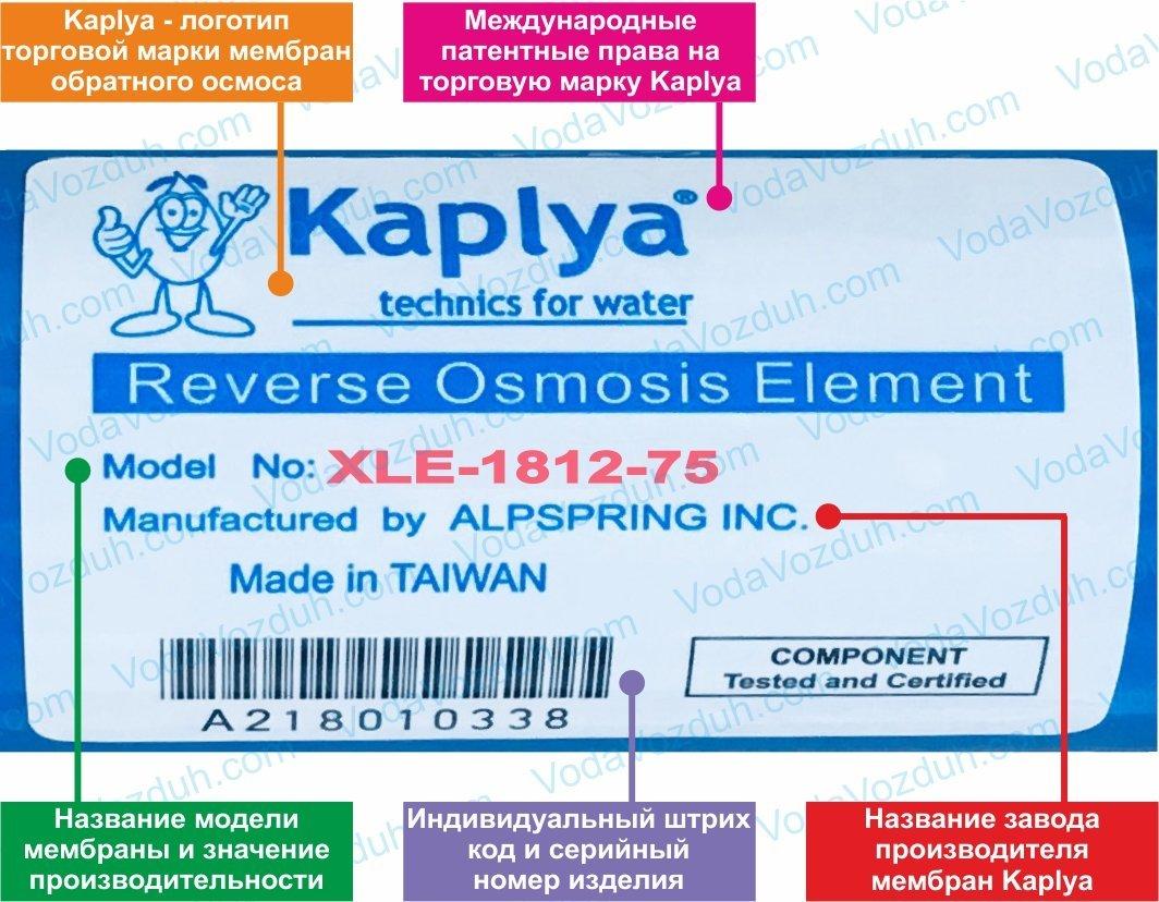 Kaplya XLE-1812-75 75 GPD