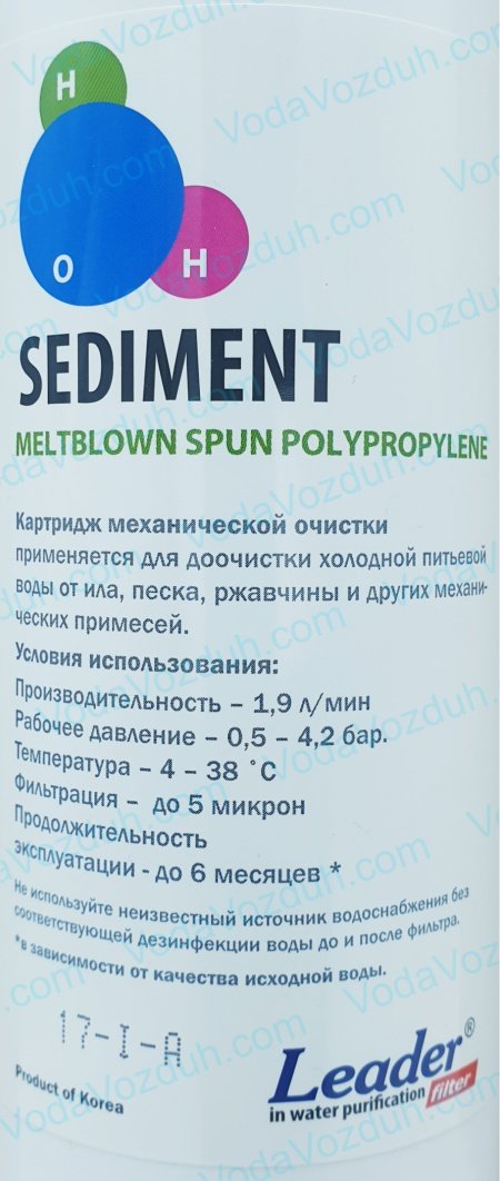 Leader Comfort Sediment инструкция