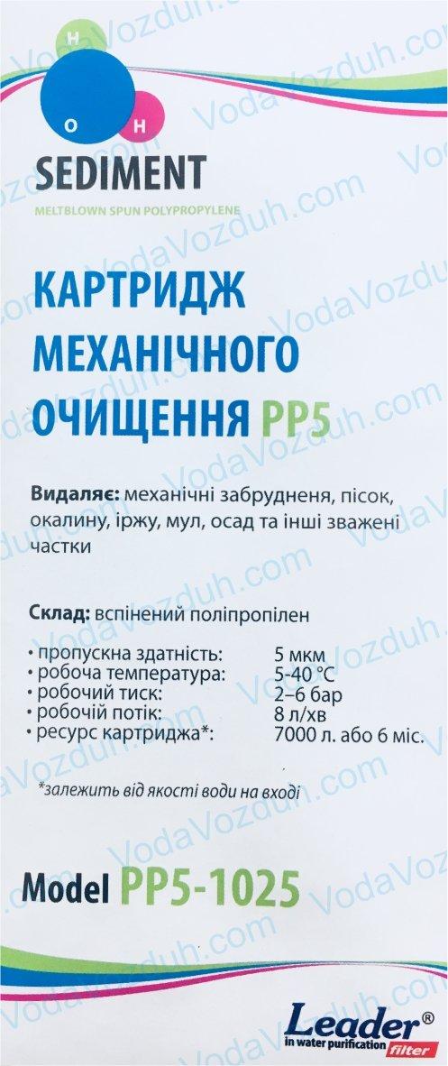 Leader PP5-1025 инструкция