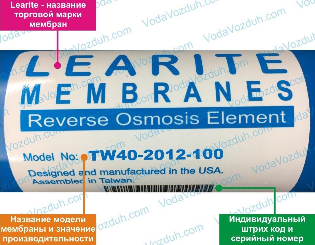 мембрана обратного осмоса Learite TW40-2012-100 фото