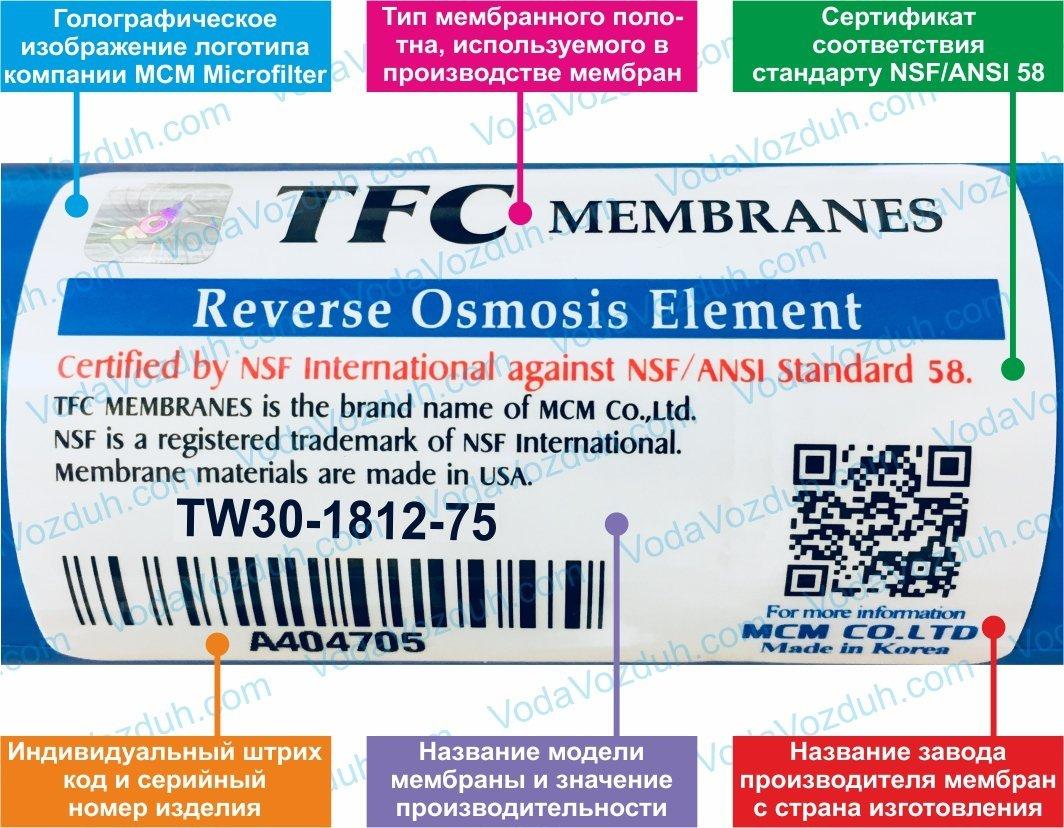 Microfilter MCM TW30-1812-75 75 GPD