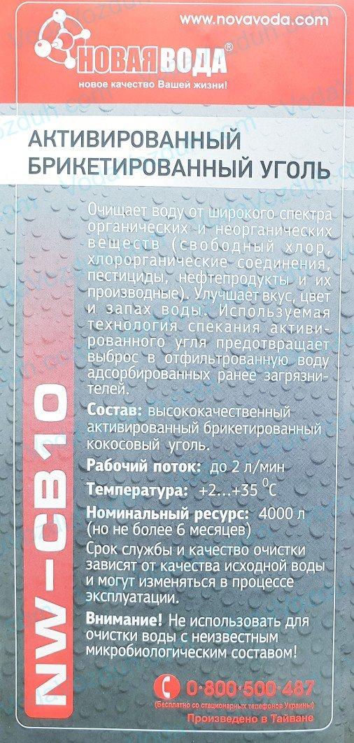 Новая Вода NW-CB10 инструкция