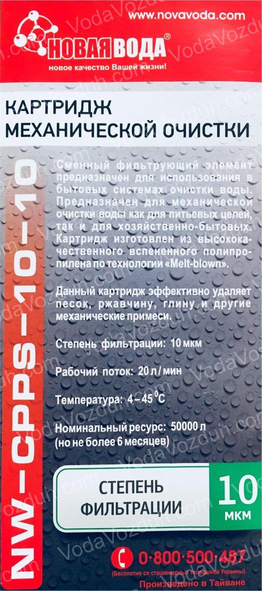 Новая Вода CPPS-10-10 нструкция