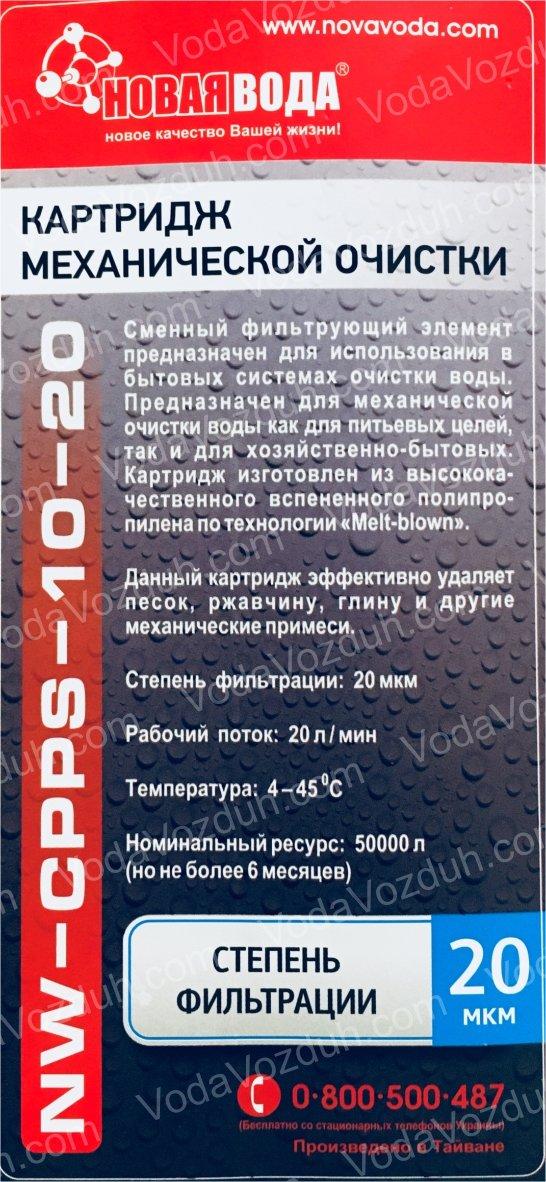 Новая Вода CPPS-10-20 инструкция